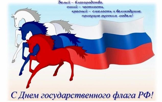 день флага россии картинки скачать бесплатно