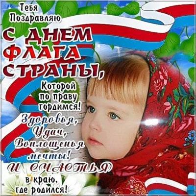 день флага россии картинки с поздравлениями