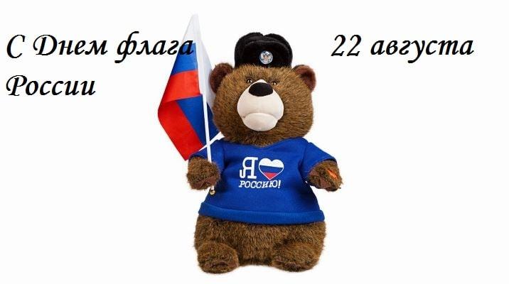 день флага россии картинки день флага россии картинки