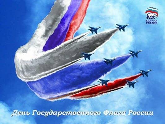 день флага россии открытки анимация