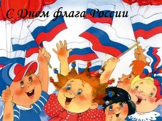 день флага россии поздравления в прозе