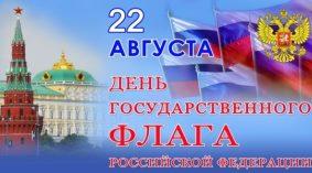 день флага россии поздравления