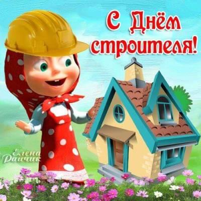 день строителя прикольные поздравления