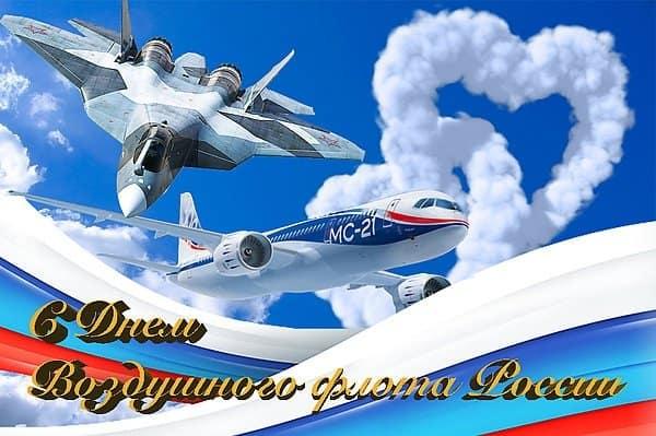 день воздушного флота поздравления в стихах
