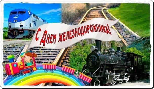 Официальные поздравления своими словами на День железнодорожника