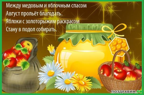 Поздравления с Яблочным спасом 2019 в стихах, прозе, СМС. Красивые картинки и прикольные пожелания