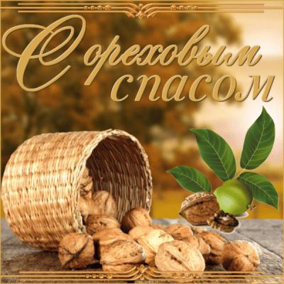 поздравления с ореховым спасом в стихах