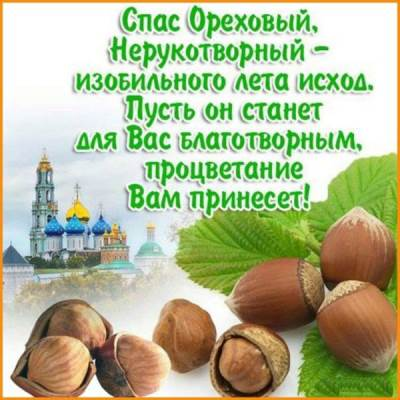 поздравления с ореховым спасом в картинках