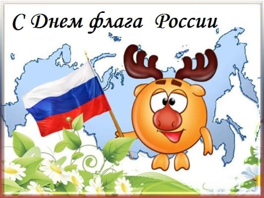 день флага россии поздравления в стихах