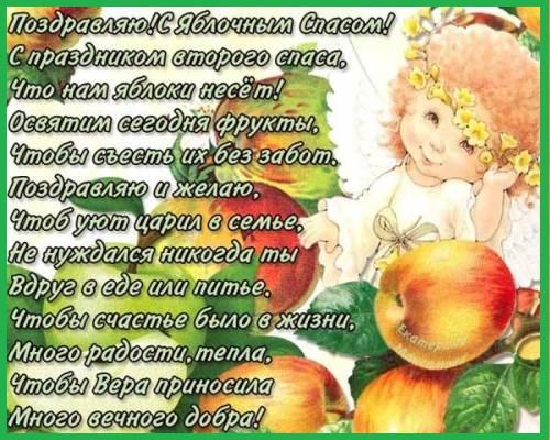 яблочный спас картинки поздравления яблочный спас картинки поздравления