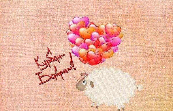 курбан-байрам открытка на татарском языке
