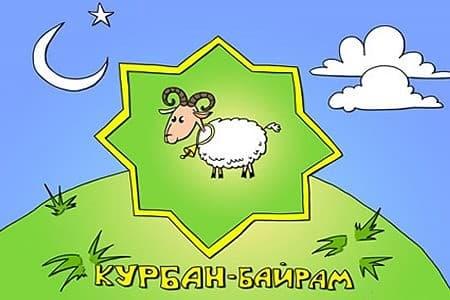 курбан-байрам картинки поздравления на татарском языке