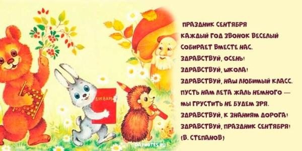 стихи для будущих первоклассников на 1 сентября