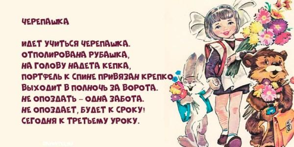стихи к 1 сентября для первоклассников на линейке
