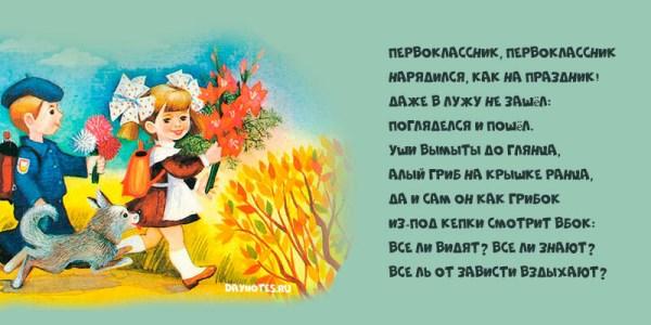 стихи для поздравления первоклассников на 1 сентября