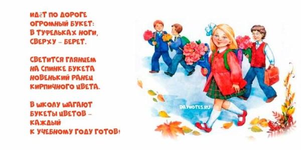 стихи для первоклассников на 1 сентября на линейку интересные смешные