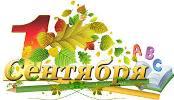 стихи на 1 сентября для первоклассников шуточные