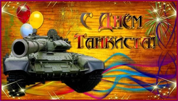 День танкиста - лучшие поздравления сыну от мамы