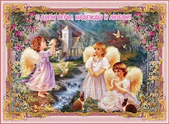 Вера Надежда Любовь - яркие поздравления (в прозе, стихах)