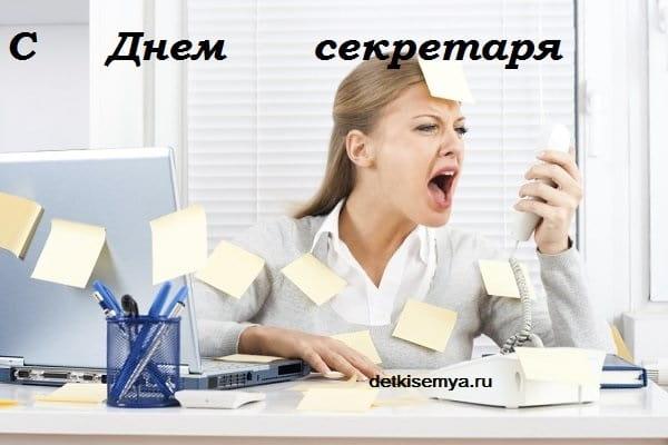 Поздравления открытки с Днем секретаря: стихи и картинки