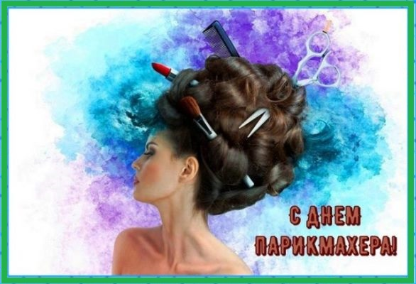 день парикмахера картинки прикольные