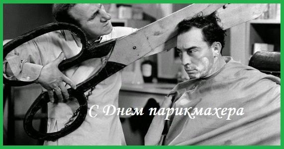 картинки с днем парикмахера