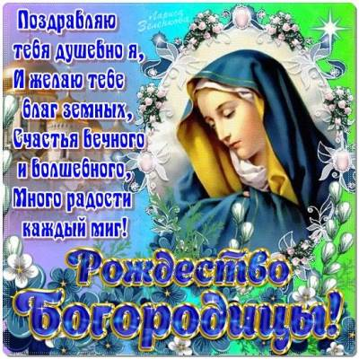 С Рождеством Пресвятой Богородицы -открытки и картинки