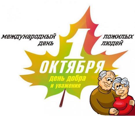 Поздравления с Днем пожилого человека: картинки, в стихах и прозе