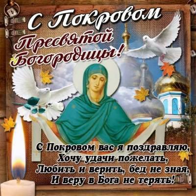 Покров Пресвятой Богородицы Марии: поздравления красивые