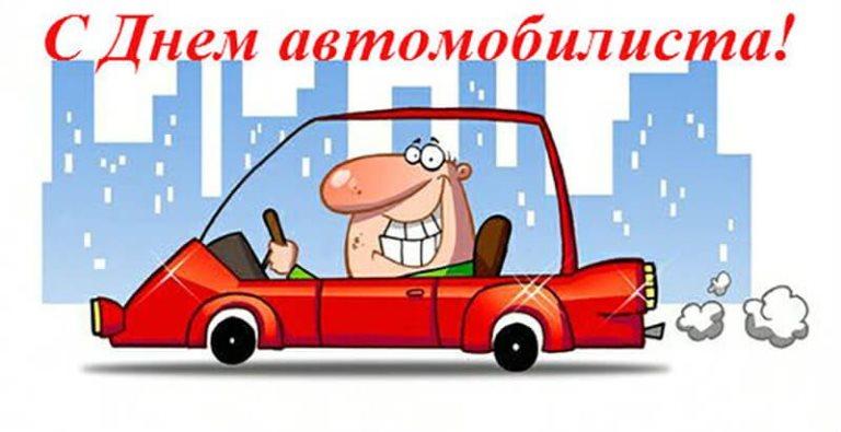 С Днем автомобилиста (самые прикольные поздравления)