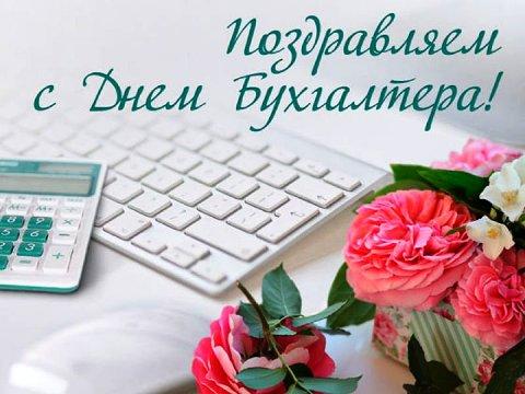 Лучшие поздравления с Днем бухгалтера. Прикольные картинки и стихи