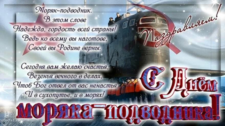19 Марта-День моряка-подводника.Открытки и поздравления в стихах.