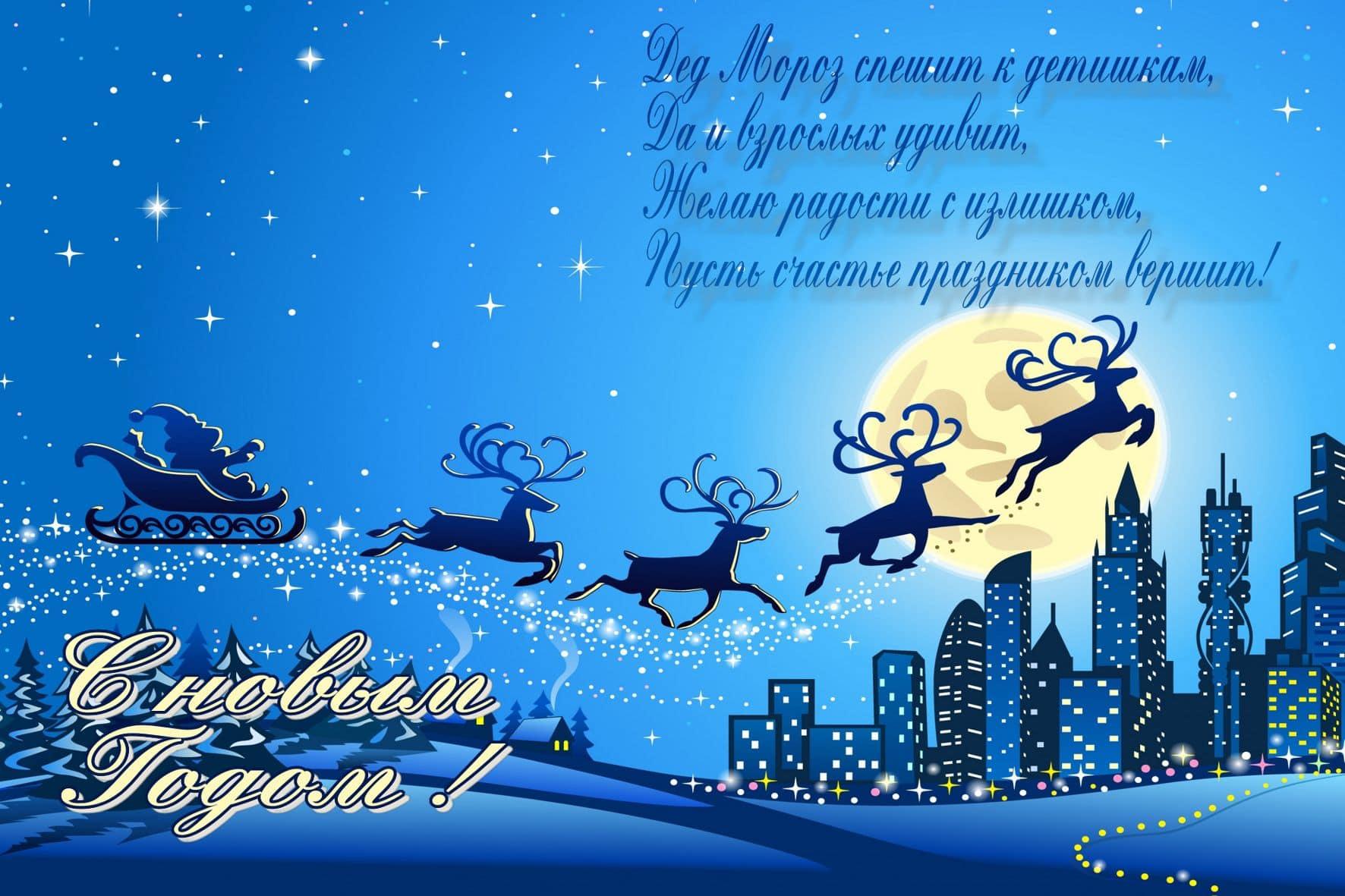 Новые поздравления с Новым Годом. В стихах и открытках.
